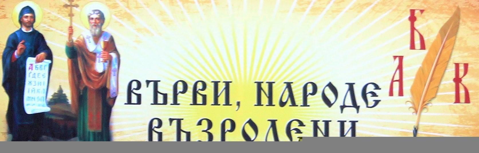 ПАНАГЮРИЩЕ ПРАЗНУВА 24-ти МАЙ