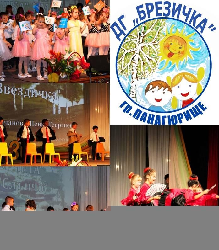 """Детска градина """"Брезичка"""" отбеляза своя 30-годишен юбилей с празничен концерт"""