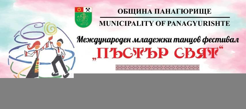 """Професионално жури ще оценява изпълненията на участниците в Международния младежки танцов фестивал """"Пъстър свят"""""""