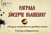 """Заместник-кметът Матанова участва в дискусия на тема: """"Отглеждане на грамотно поколение чрез четенето – пресечни точки и ползотворно сътрудничество"""""""